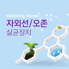 자외선/오존 살균장치