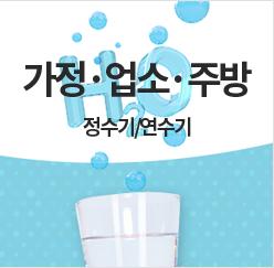 가정·업소·주방 연수기/필터